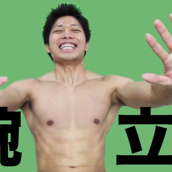 ランタスティックPushUpで毎日100回腕立て伏せ58日目!【筋トレ動画】