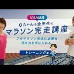 VAAM流 Qちゃん&金先生のマラソン完走講座【筋トレ動画】