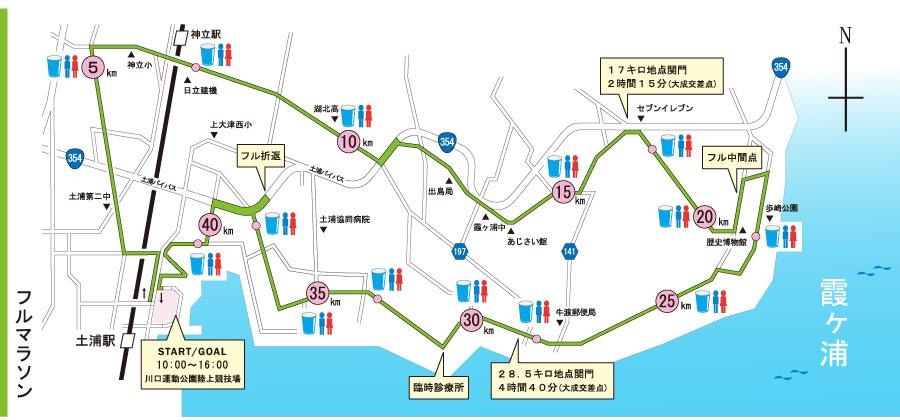 かすみがうら_マラソン_日本2