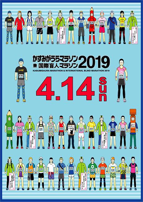 かすみがうら_マラソン_日本4