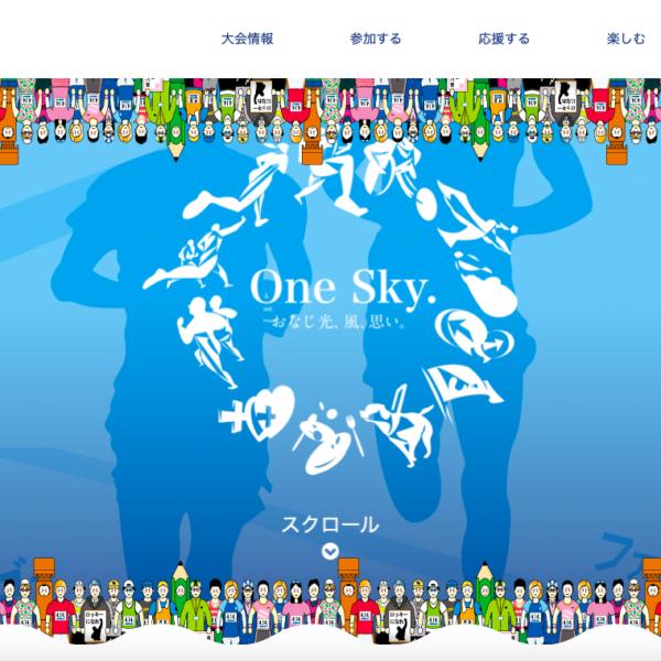 日本三大市民マラソンの一つ!かすみがうらマラソン2019【マラソン大会情報】