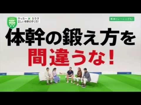 サッカー_体幹_ストレッチ