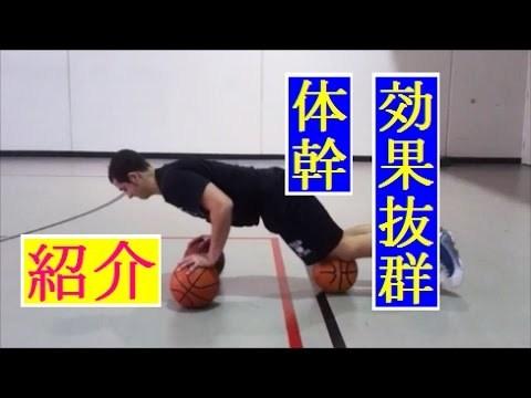 体幹_バスケ_トレーニング
