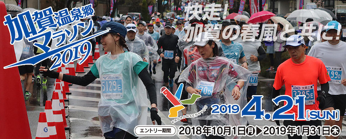 加賀_温泉郷_マラソン2