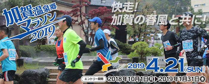 加賀_温泉郷_マラソン3