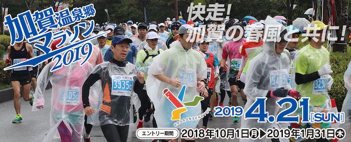 加賀_温泉郷_マラソン4