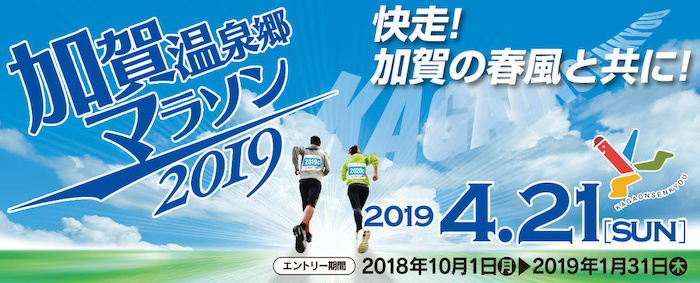 加賀_温泉郷_マラソン