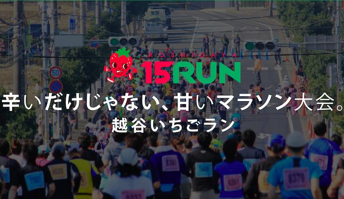 甘い_マラソン_越谷_いちご