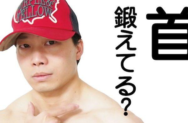 首_鍛え_筋トレ