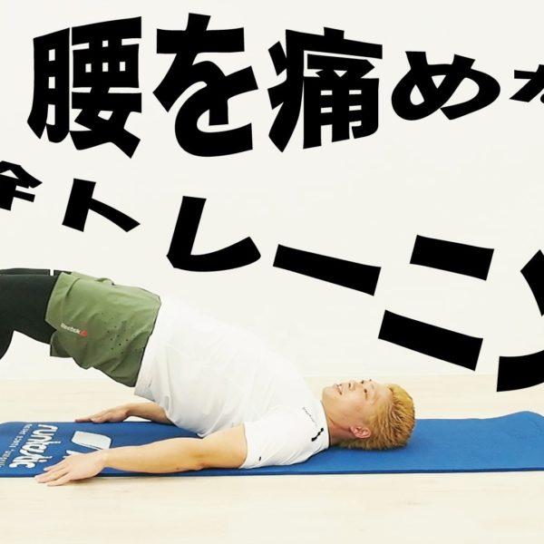 腰を痛めない背中とお尻を鍛える体幹トレーニング【筋トレ動画】