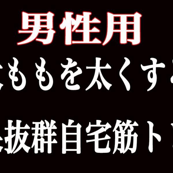 太ももを太くする自宅筋トレ【筋トレ動画】