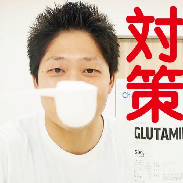 グルタミンで風邪予防!免疫力UPサプリメント【筋トレ動画】