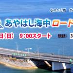 第17回あやはし海中ロードレース大会【マラソン大会情報】
