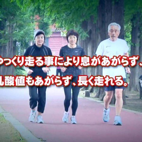 スロージョギングのすすめ【筋トレ動画】