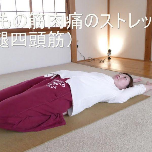 太ももの筋肉痛のストレッチ-大腿四頭筋【筋トレ動画】