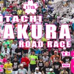 日立さくらロードレース2017【マラソン大会情報】