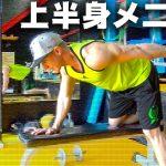 筋トレ初心者!上半身トレーニングメニュー(パート1/4)【筋トレ動画】