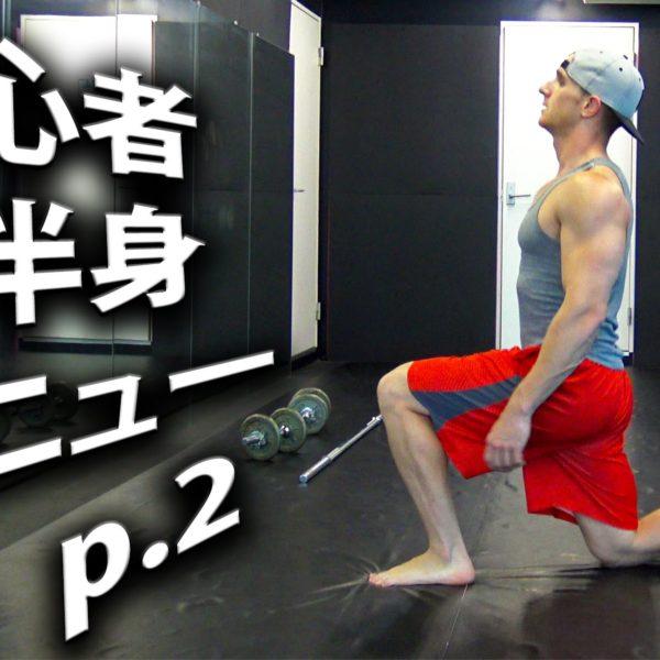 筋トレ初心者!下半身トレーニングメニュー(パート2/4)【筋トレ動画】