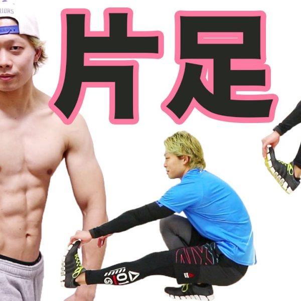 お腹の脂肪を落とすなら片足スクワットが最強トレーニング!【筋トレ動画】