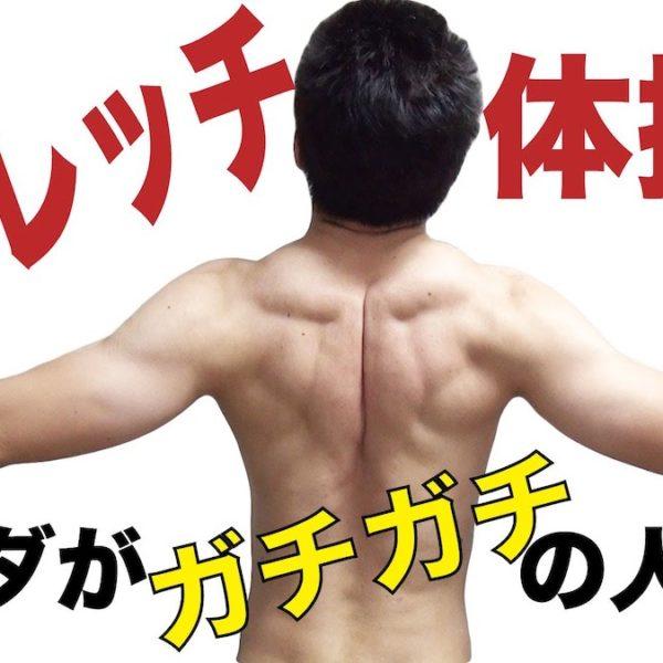 ストレッチ_体操_ガチガチ