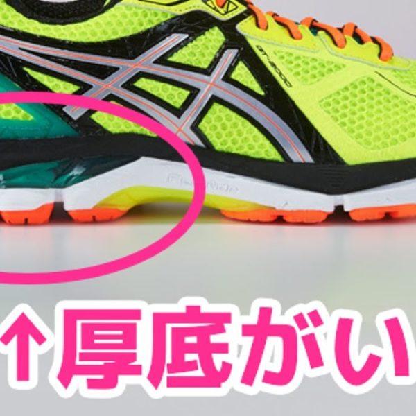 フルマラソンで使用するランニングシューズの選び方【筋トレ動画】