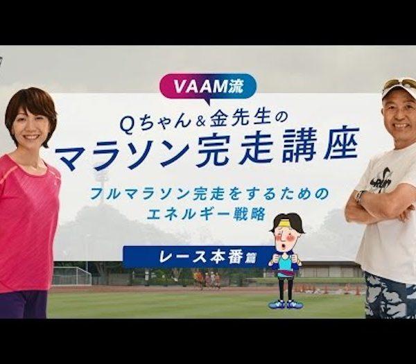 マラソン_VAAM_Qちゃん