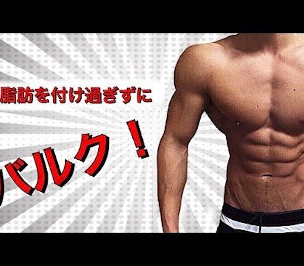 体脂肪_バルクアップ_筋トレ