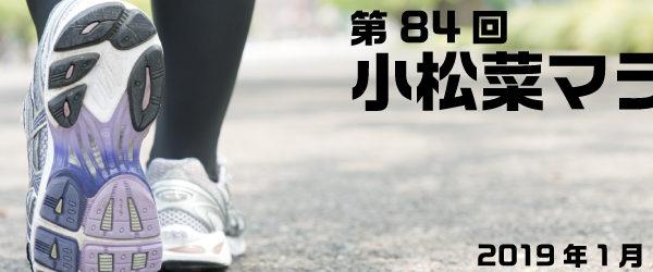小松菜_マラソン_気軽