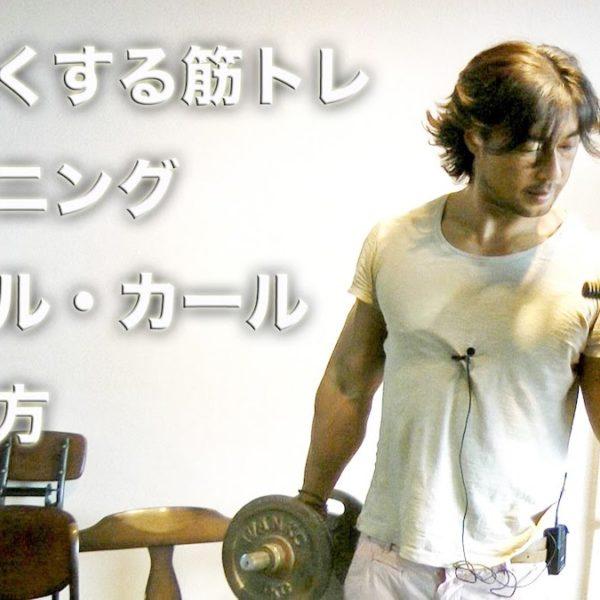 腕を太くする筋トレ。ダンベルカールのやり方!筋トレ初心者【筋トレ動画】