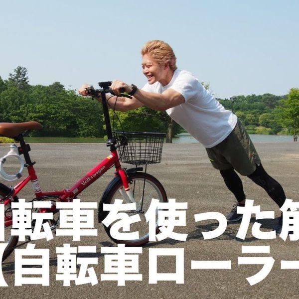 自転車_腹筋_鍛える