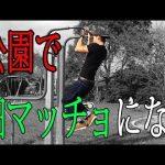 公園で筋トレ 細マッチョになるためのメニュー【筋トレ動画】