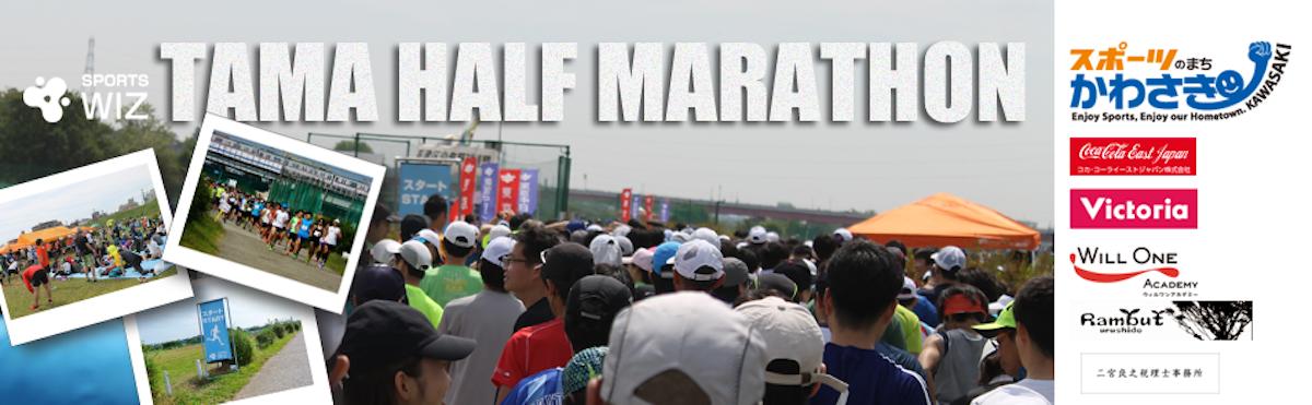 TAMA_ハーフ_マラソン
