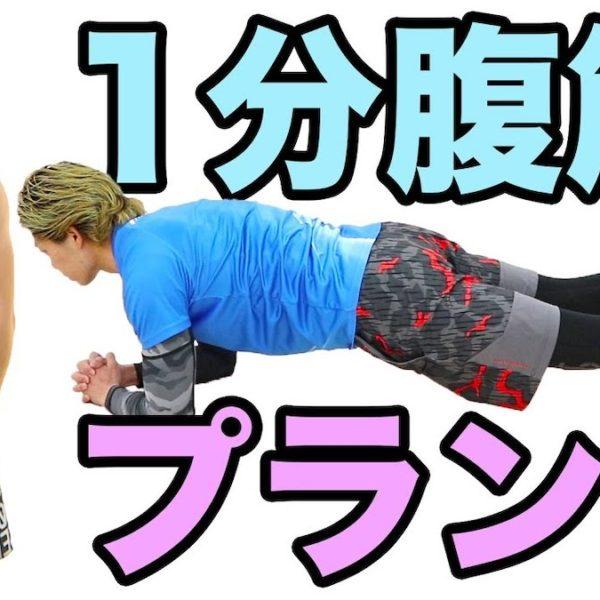 毎日1分でお腹ペッタンコ!腹筋筋トレプランクの正しいやり方を詳しく解説!【筋トレ動画】