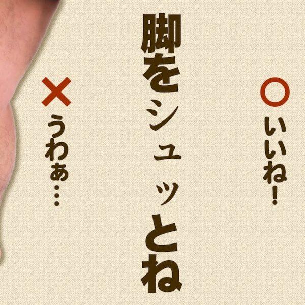 引き締まった脚・下半身をつくるための筋トレのやり方【筋トレ動画】
