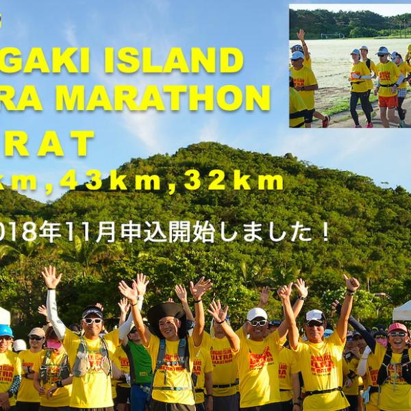島の自然を全身で感じよう!石垣島ウルトラマラソン【マラソン大会情報】