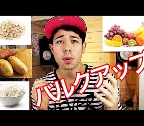 バルクアップ_筋トレ_食べ物