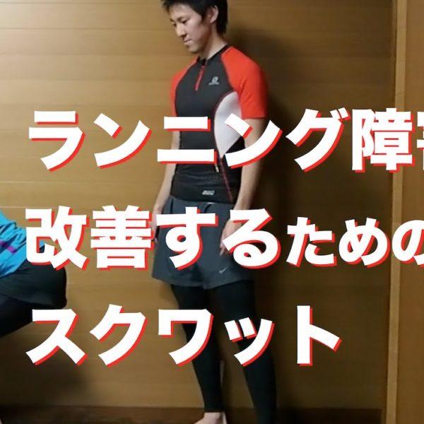 《ランナー必見》腸脛靭帯炎(ランナー膝)を改善するためのスクワットの方法【筋トレ動画】