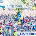 この道、この夏。北海道マラソン2017【マラソン大会情報】