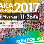 みんなでかける虹。大阪マラソン2017【マラソン大会情報】