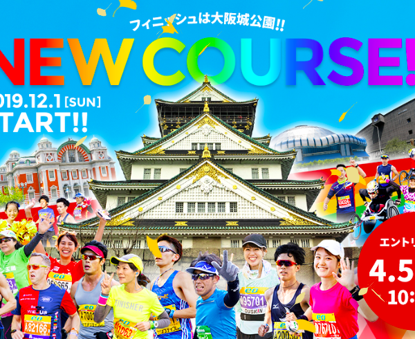 大阪_マラソン_大会