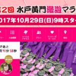 第2回水戸黄門漫遊マラソン【マラソン大会情報】