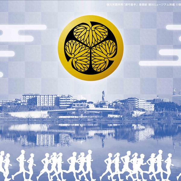 第4回水戸黄門漫遊マラソン【マラソン大会情報】