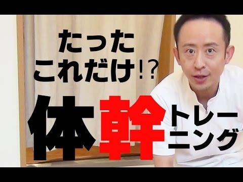 簡単_体幹_鍛え