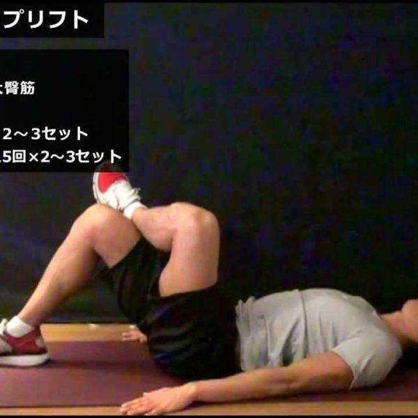 スパイン・ヒップリフト/ハムストリングス・大臀筋《下半身トレーニング》【筋トレ動画】