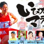 いびがわマラソン2017【マラソン大会情報】