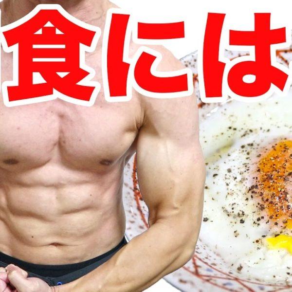 お腹の脂肪を落とすなら朝食は菓子パンよりたまご!【筋トレ動画】