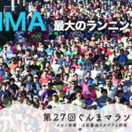 第27回ぐんまマラソン【マラソン大会情報】