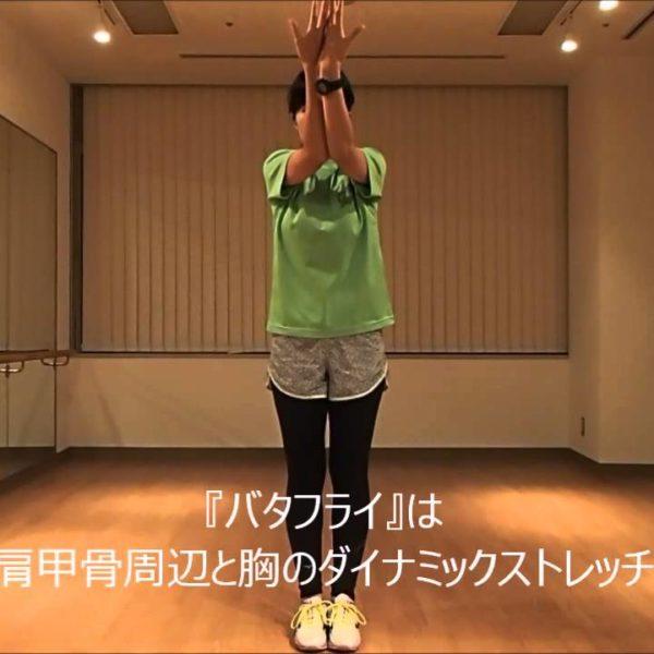 ランニング教室:腕ふりがラクになる!バタフライ・ストレッチ【筋トレ動画】