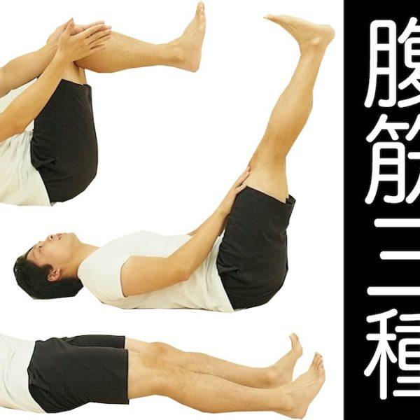 初心者向け腹筋トレーニング3種類!呼吸と注意点の詳しい解説付き!【筋トレ動画】