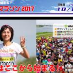 シーズンインに最適!筑後川マラソン2017【マラソン大会情報】